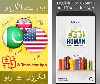 English Urdu Dictionary Offline Plus Translator 1 30 apk