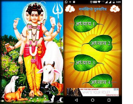 Gurucharitra in Marathi Audio 1 0 4 apk download for Android • com