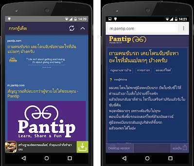 PantipTopic : กระทู้เด็ดพันทิป 2 1 apk download for Android • com