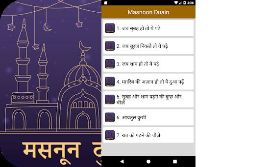 Masnoon Duain in Hindi 5 0 apk download for Android • com