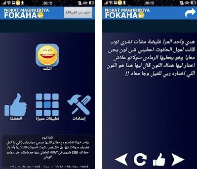 نكت مغربية Nokat Maghribiya Fokaha 1 20 Apk Download For Android
