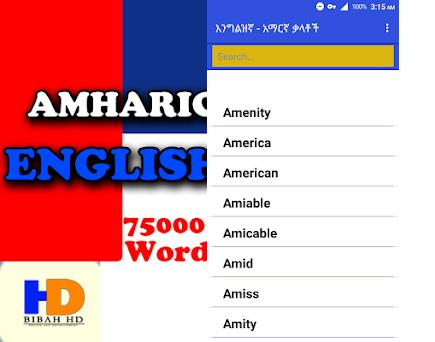 English Amharic Dictionary 75000+ 10 0 apk download for