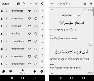 Bangla Quran -উচ্চারণসহ (কুরআন মাজিদ) 8 1