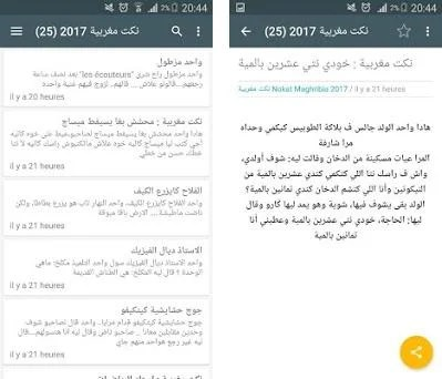 نكت مغربية Nokat 2017 3 0 Apk Download For Android Com Nokat
