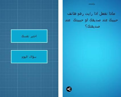 كرسي الاعتراف اسئلة محرجة 10 Apk Download For Android Com