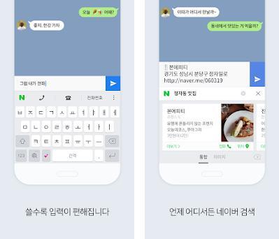 Download Naver Smartboard Keyboard Search Draw Translate App Apk