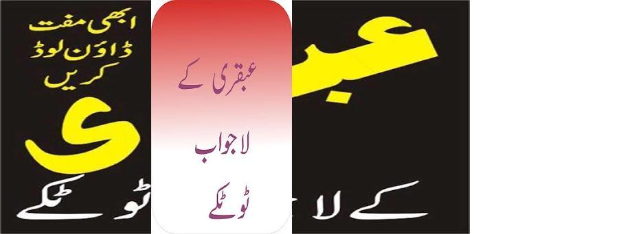 Qurani Wazaif in Urdu 3 3 apk download for Android • com