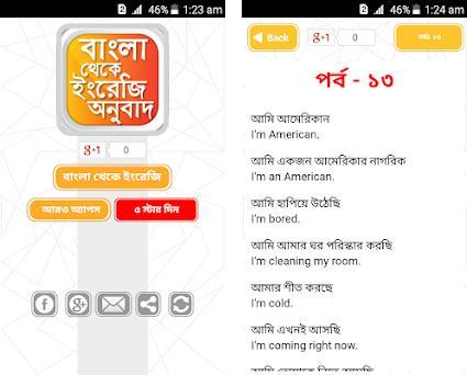বাংলা থেকে ইংরেজি Bangla to English Translation 4 9