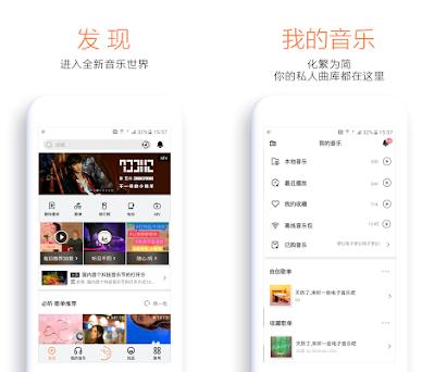 Xiami Music 7 3 2 apk download for Android • fm xiami main
