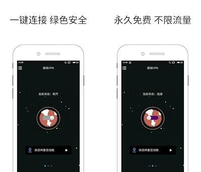 翻墙 VPN(免费版) preview screenshot