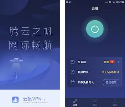 云帆VPN(永久免费) preview screenshot