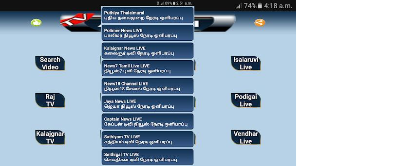 All Tamil TV 1 0 apk download for Android • all tamil tv