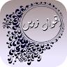 download Sunehray Aqwal e Zareen Urdu - اقوال زریں apk