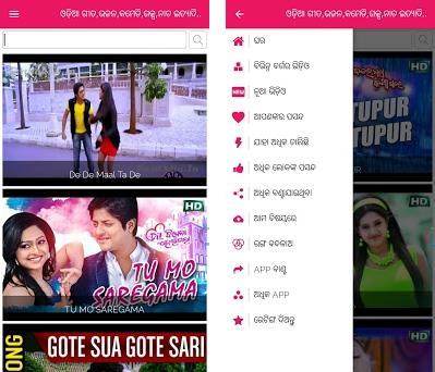 OdiTube - Odia Song , Odia Videos, Jatra, Comedy on Windows PC Download  Free - 4.0.3 - com.thelightapps.odiatube