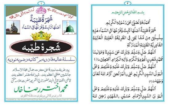 Shajra-E-Razviya (Urdu) 1 0 apk download for Android