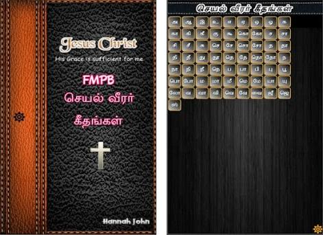 FMPB - Seyal Veerar Geethangal on Windows PC Download Free
