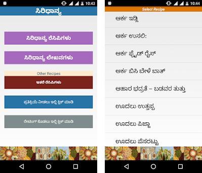 SiriDhanya - Kannada Food Recipe 1 0 5 apk download for