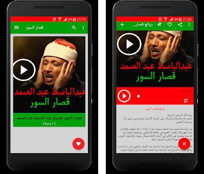 Abdul Baset Abdel Samad Quran Preview Screenshot