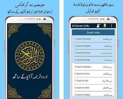 Al Quran with Urdu Translation Audio Mp3 Offline 1 3 apk download