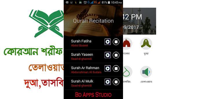 Al Quran ,Dua,Kalima ,Islamic Apps 1 3 1 apk download for