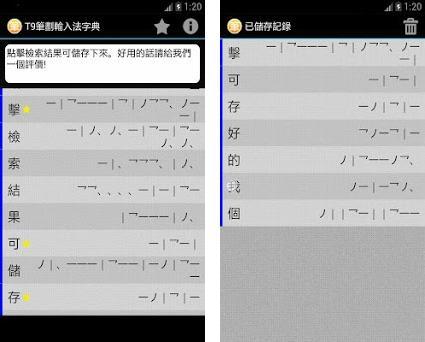 T9筆劃字典on Windows PC Download Free - 1 2 - com appdde wordBishun