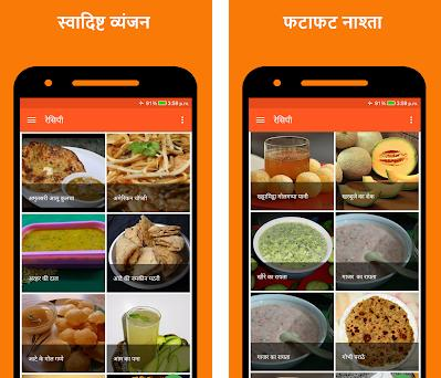 Recipes hindi offline 110 apk download for android comavalunt recipes hindi offline preview screenshot forumfinder Image collections