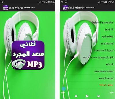 جديد سعد لمجرد-Saad lmjared on Windows PC Download Free - 2 1 - com