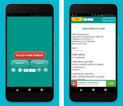 Bangladesh Police Phone Number - সকল থানার নাম্বার on