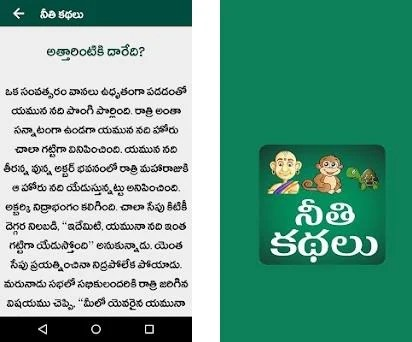 Moral Stories Telugu 1 0 apk download for Android • com