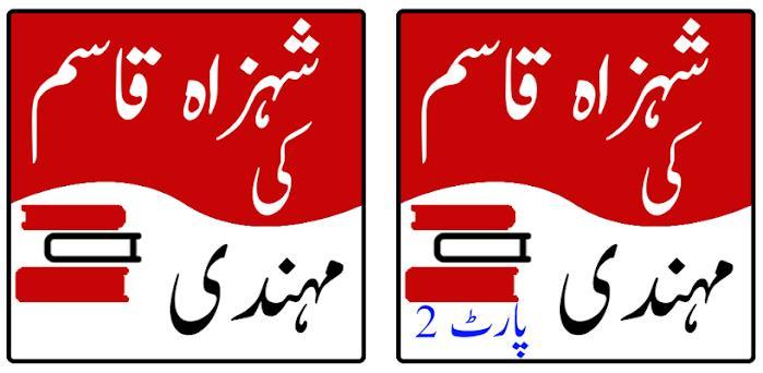 Shazada Qasim Ki mahndi 1 0 apk download for Android • com