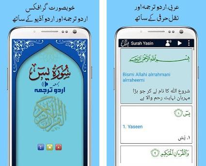 Surah Yasin, Urdu Translation Mp3 Offline 1 1 apk download