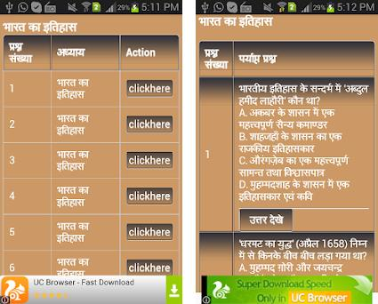 Indian History Quiz 1 4 apk download for Android
