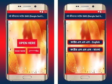 নষ্ট জীবনের কষ্টের SMS (Bangla Sad SMS) 1 1