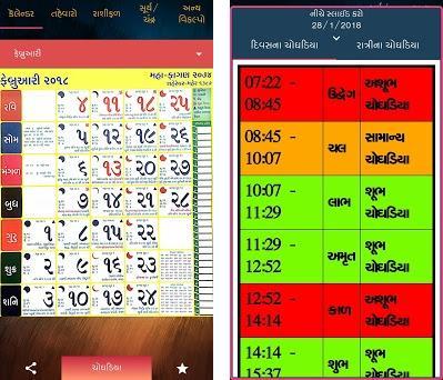 Gujarati Calendar 2019 Panchang 2019 2 7 Apk Download For Android
