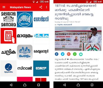 Malayalam News Paper 5 3 apk download for Android