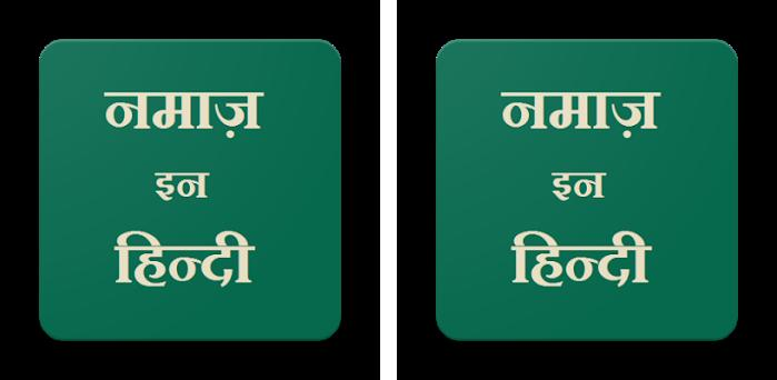 Namaz in Hindi (नमाज़ इन हिन्दी) on Windows PC Download