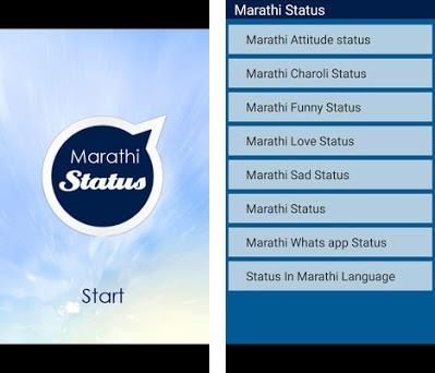 Marathi Status एकदम झक्कास 3 0 apk download for Android