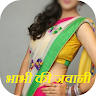 Hindi Sexy Story (हिंदी सेक्सी स्टोरी) app apk icon