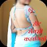 Hot Sexy Kahaniya (हॉट सेक्सी कहानियाँ) icon