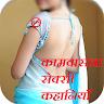 Kamvasna Sexy Story (Hindi Deshi Story) icon