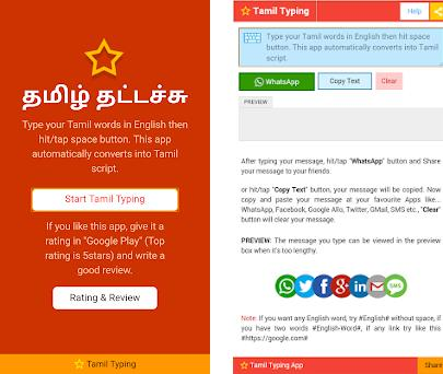 Tamil Typing (Type in Tamil) App 1 2 0 apk download for