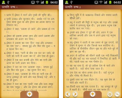 Divya Vachan (Hindi Bible) 2 0 apk download for Android