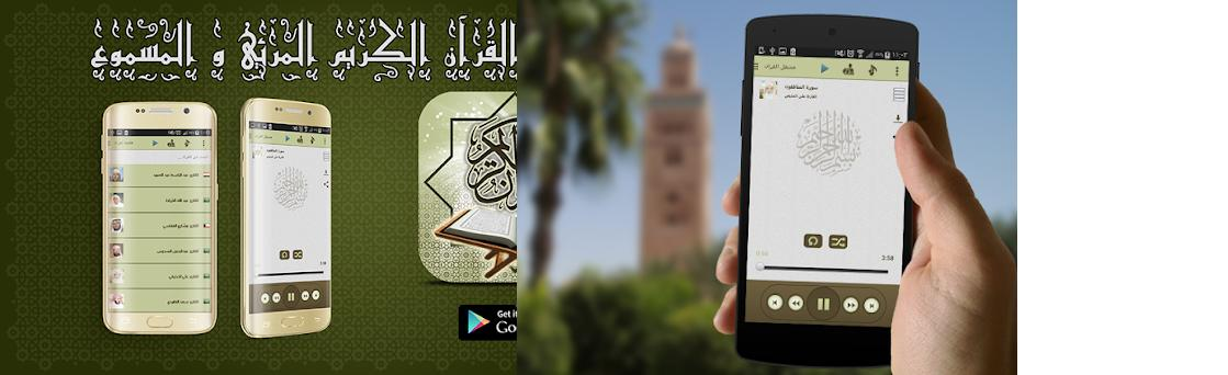 Holy Quran | 100+ Reciters on Windows PC Download Free - 2 0
