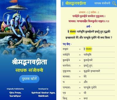 Bhagavad Gita Sadhak Sanjivani 1 0 3 apk download for Android