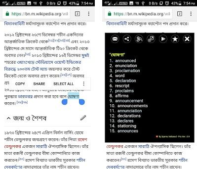 English to Bangla Dictionary 45 apk download for Android