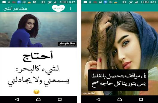 اقتباسات عربية on Windows PC Download Free - 1 6 - com