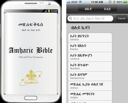 Holy Bible In Amharic with Audio 3 0 20 apk download for Android