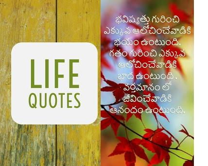 Telugu Quotes About Life Telugu Sukthulu 10 Apk Download For