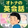 オトナの英会話|1日5分で身につくクレイジー英語クイズ 無料で簡単なひまつぶし脳トレ apk icon