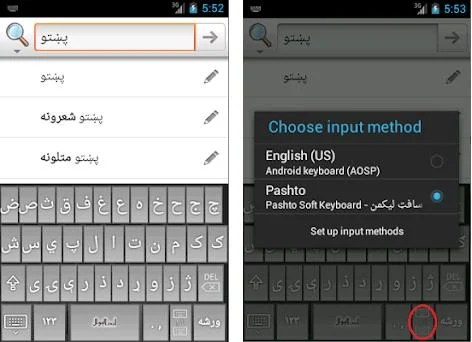 Liwal Pashto Keyboard Free 1 0 apk download for Android